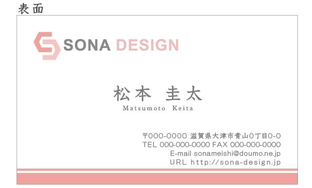 ビジネス片面名刺・ピンク 006 100枚