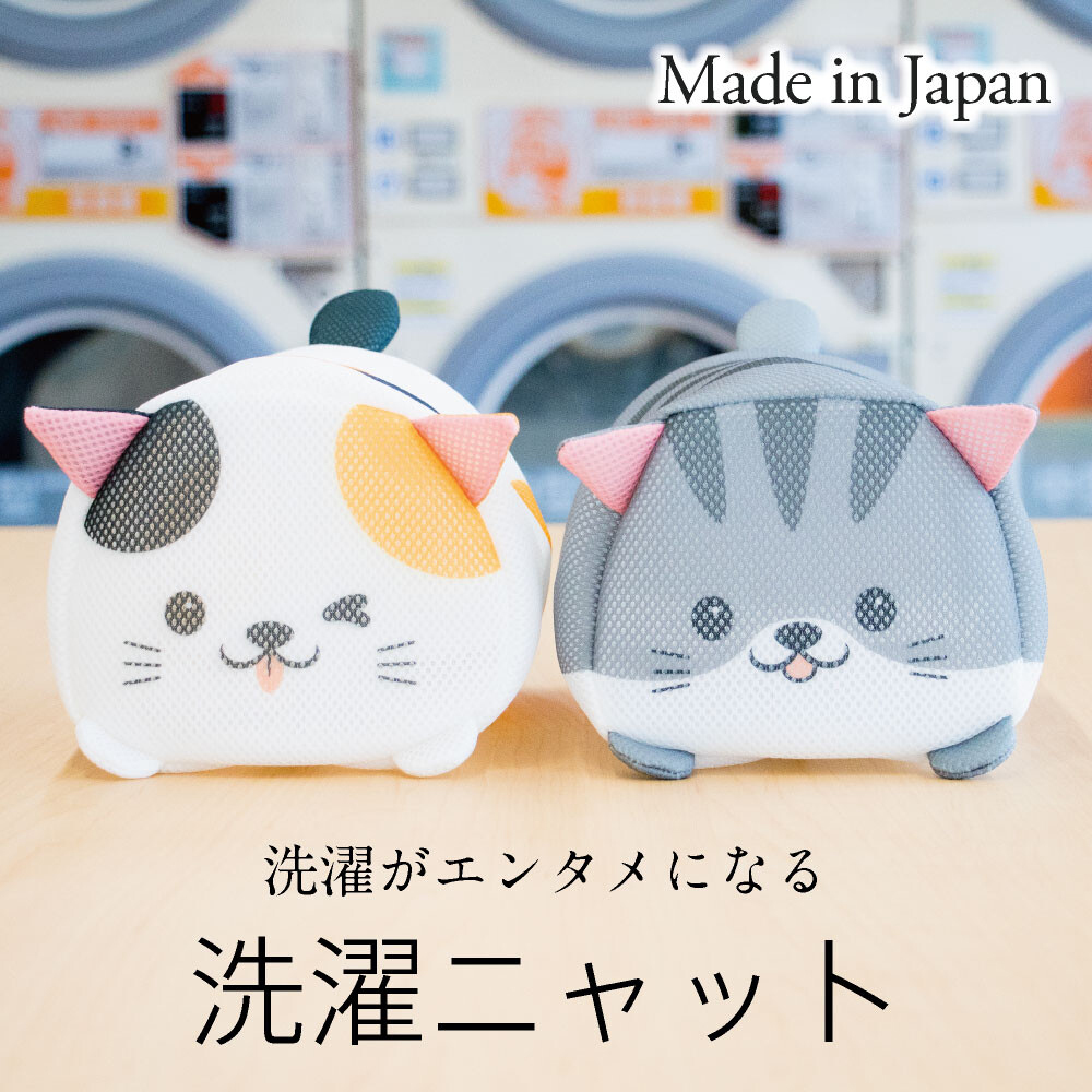 猫洗濯ネット(洗濯がエンタメになる洗濯ニャット)