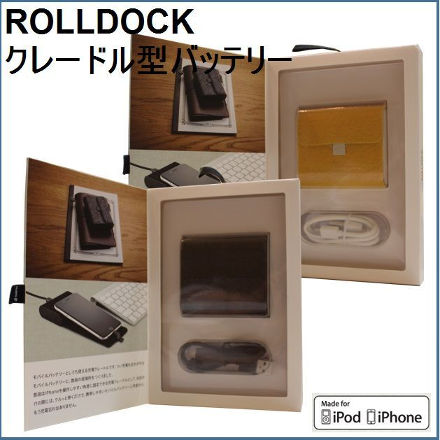 ROLLDOCK クレードル型バッテリー