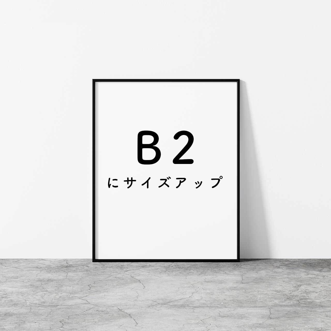 <B2>サイズアップ変更料