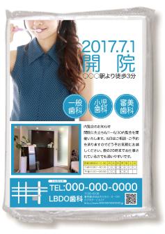 【TS003_BL】診療時間入り ポケットティッシュ ブルー 1000個