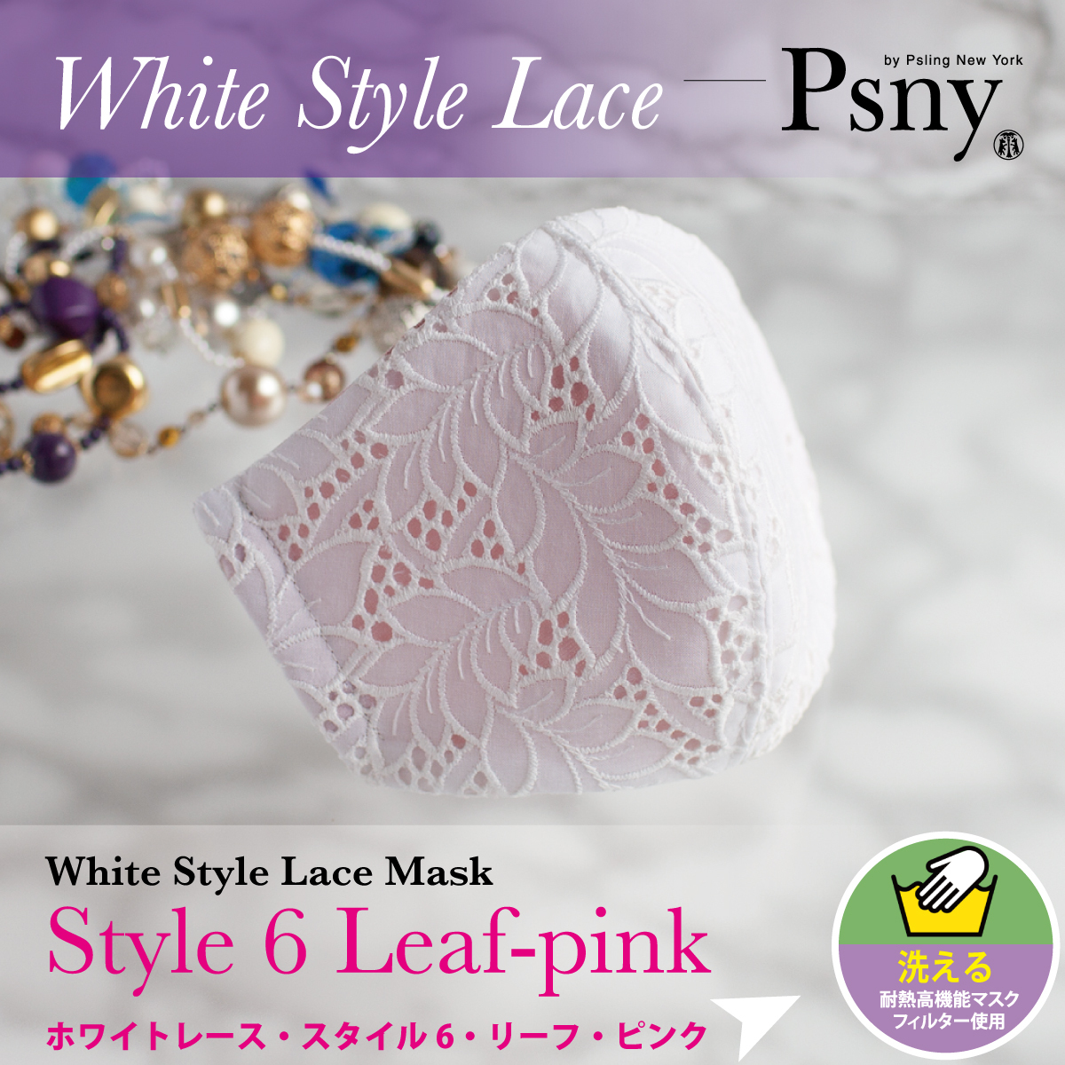 PSNY レース ホワイト スタイル リーフ ピンク 花粉 不織布フィルター入り 立体 大人用 美しい 高級 マスク 送料無料 L38
