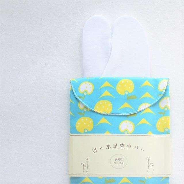 【足袋】撥水加工ストレッチ足袋 携帯用ケース セット