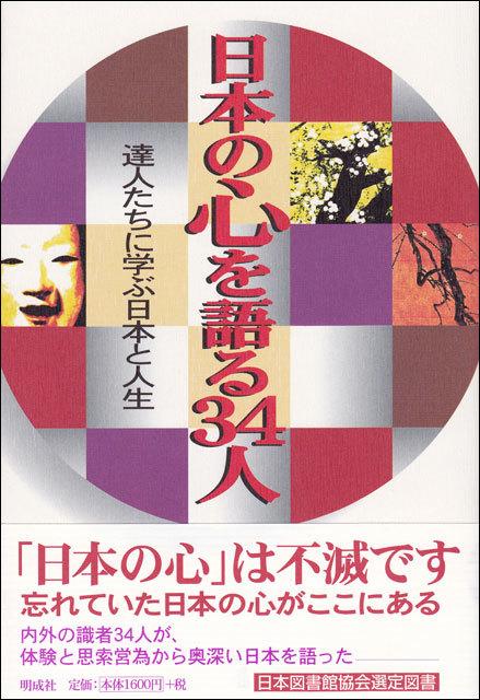 日本の心を語る34人―達人たちに学ぶ日本と人生