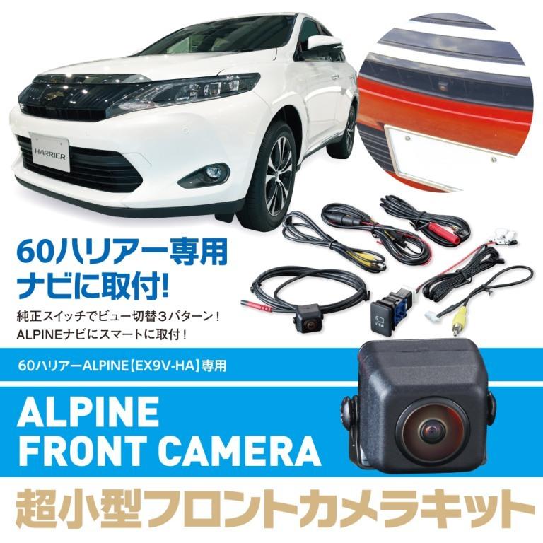 60ハリアー前期・後期対応ALPINEナビ専用超小型フロントカメラKIT 対応機種X9Z-HA2・EX10Z-HA2