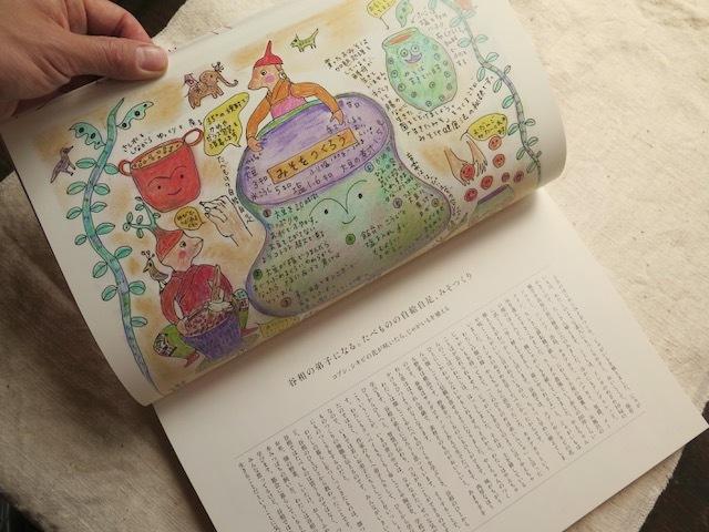 『種まきびとの絵日記』はる・なつ・あき・ふゆ[直筆イラスト入]早川ユミ著 - 画像3