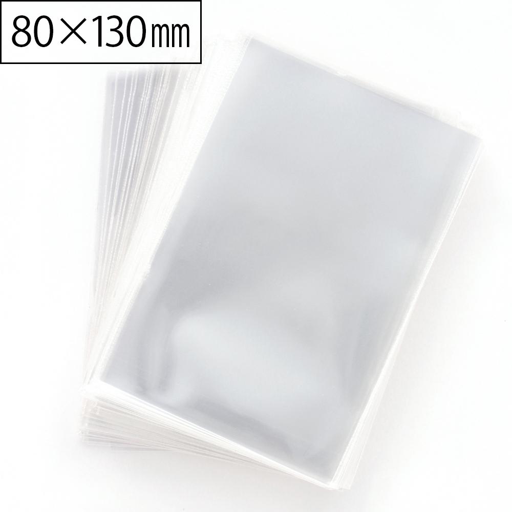 OPP袋 LL シールなし ラッピング用透明袋 80×130mm 300枚