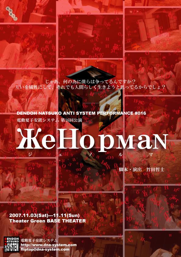 DVD 第16回公演『ЖeНoрмаn』(С版)