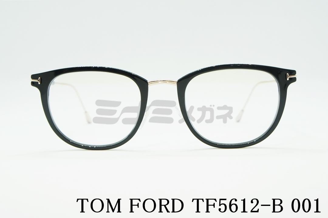 【正規取扱店】TOM FORD(トムフォード) TF5612-B 001 コンビネーション