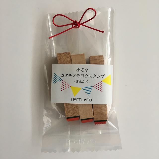小さなカタチ×モヨウ さんかく( 3こセット)
