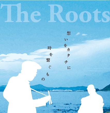 「想いをカタチに/時を繋ぐもの」The Roots