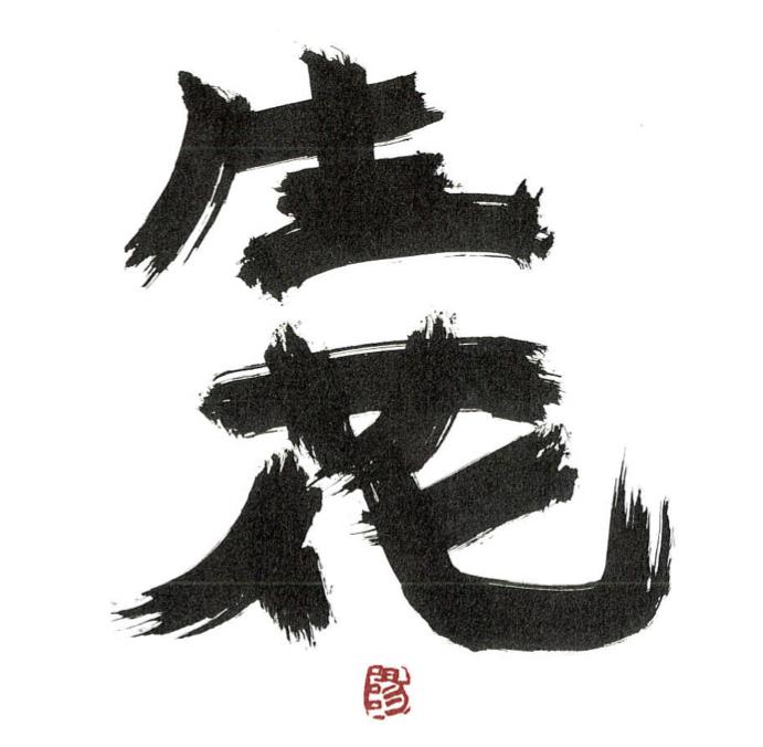 生花|田嶋陽子