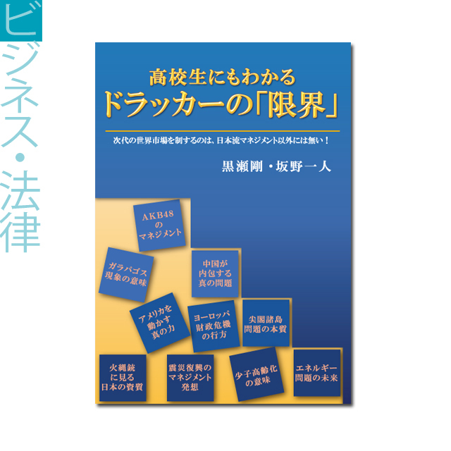 『高校生にもわかる ドラッカーの「限界」 ――次代の世界市場を制するのは、日本流マネジメント以外には無い!』黒瀬 剛、坂野一人 著 《オンデマンド》