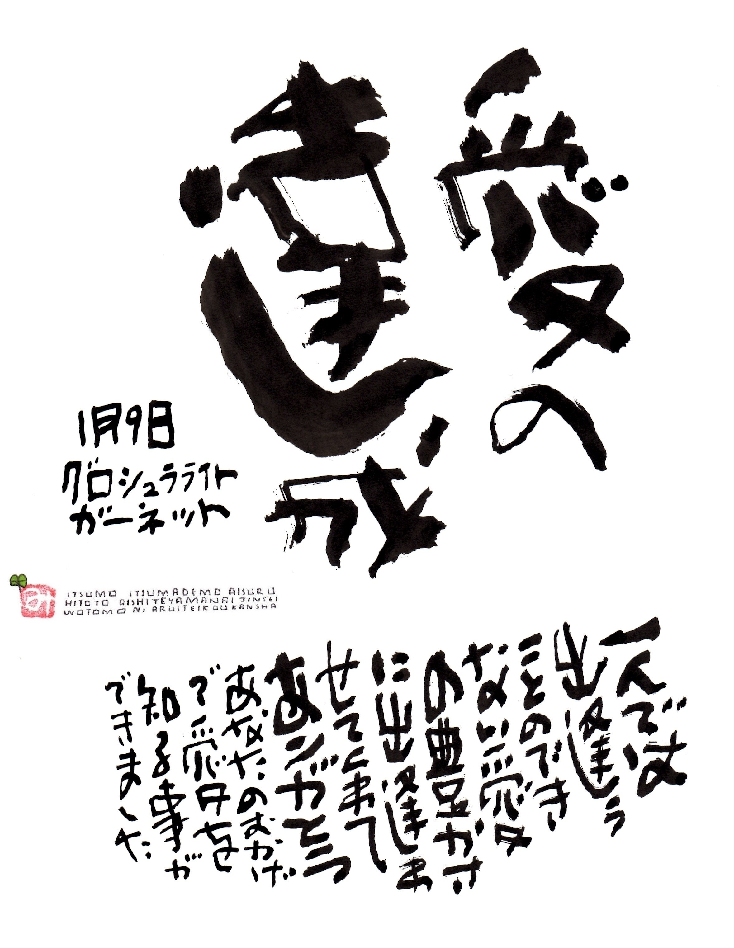 1月9日 結婚記念日ポストカード【愛の達成】