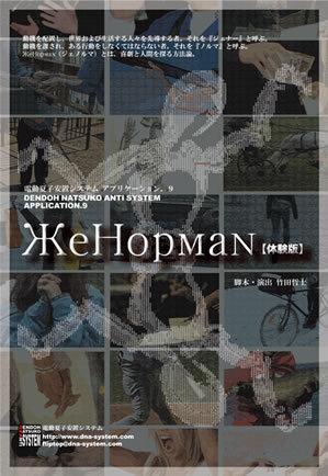 DVD 番外公演app.9『ЖeНoрмаn【体験版】』(С/Ф セット)