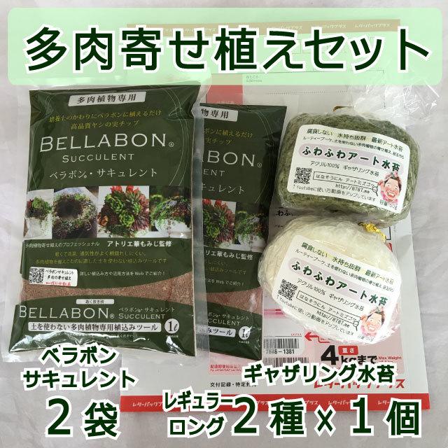 ギャザリング水苔2種(レギュラー・ロング)&ベラボンサキュレント2袋セット - 画像1