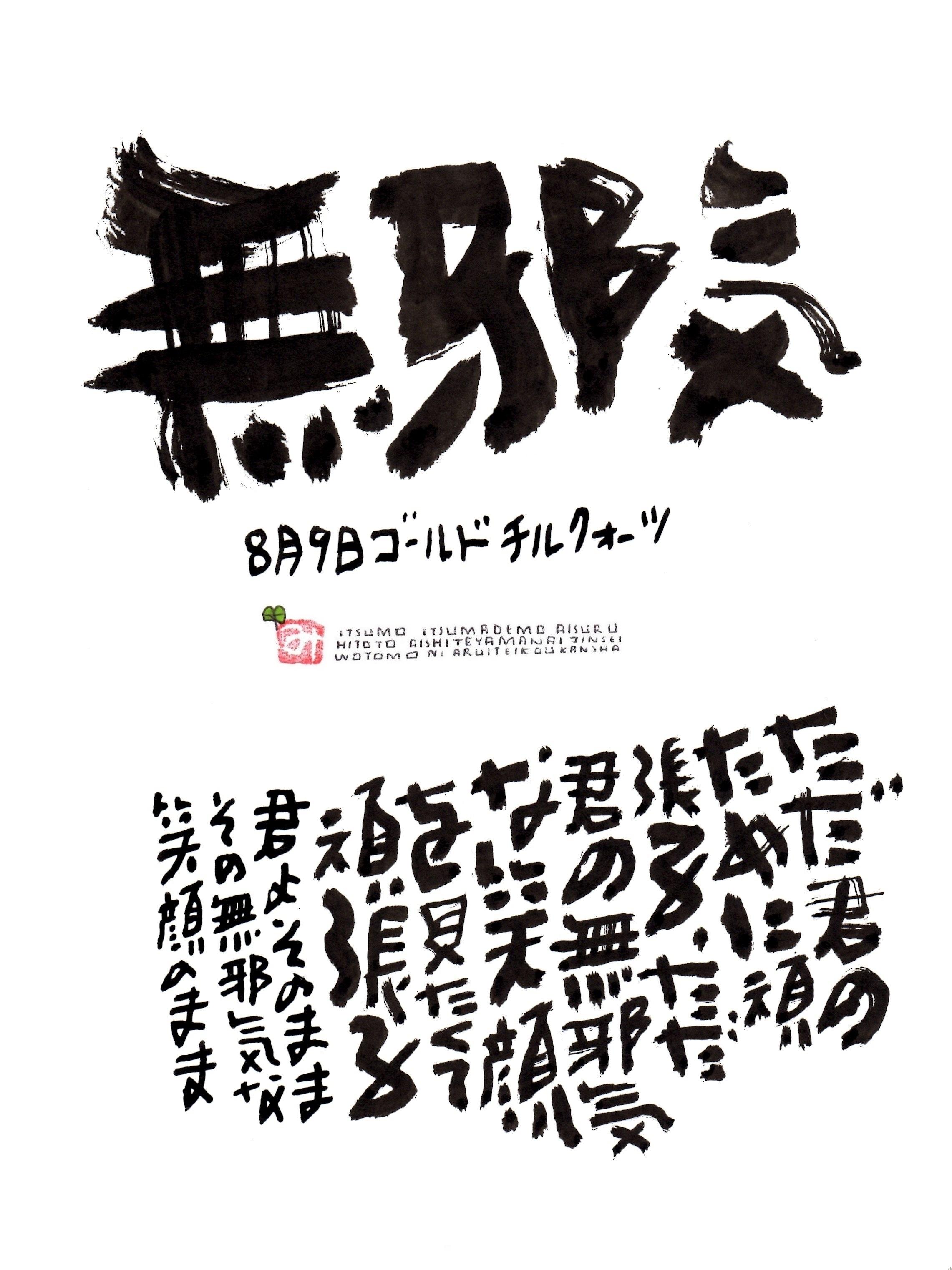 8月9日 結婚記念日ポストカード【無邪気】