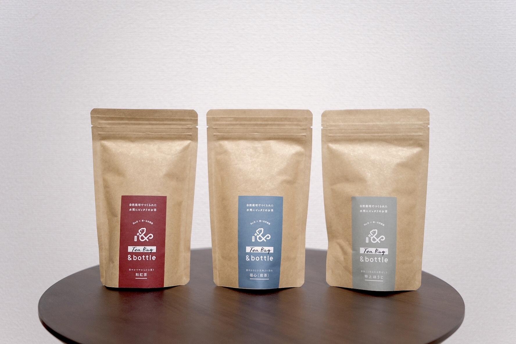 お得なティーバッグ3袋セット(和紅茶・煎茶・特上ほうじ茶)