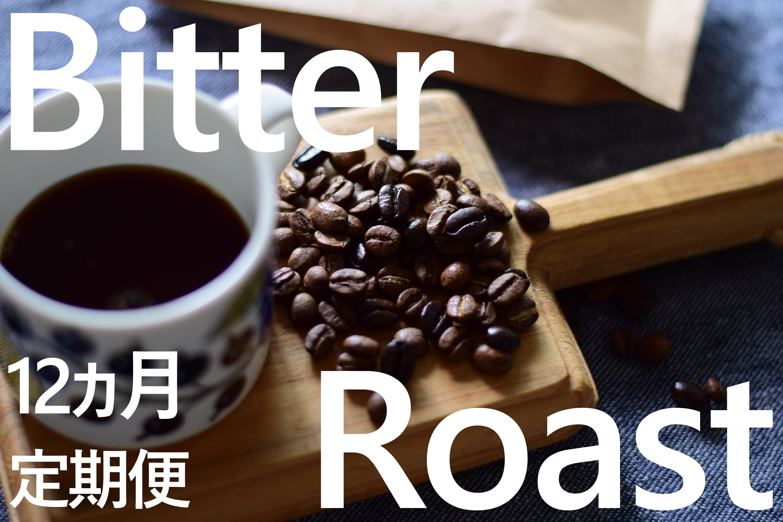 [ 送料込 ]【12か月定期便】4種飲み比べ・ビター感とアレンジコーヒーを楽しむローストセット
