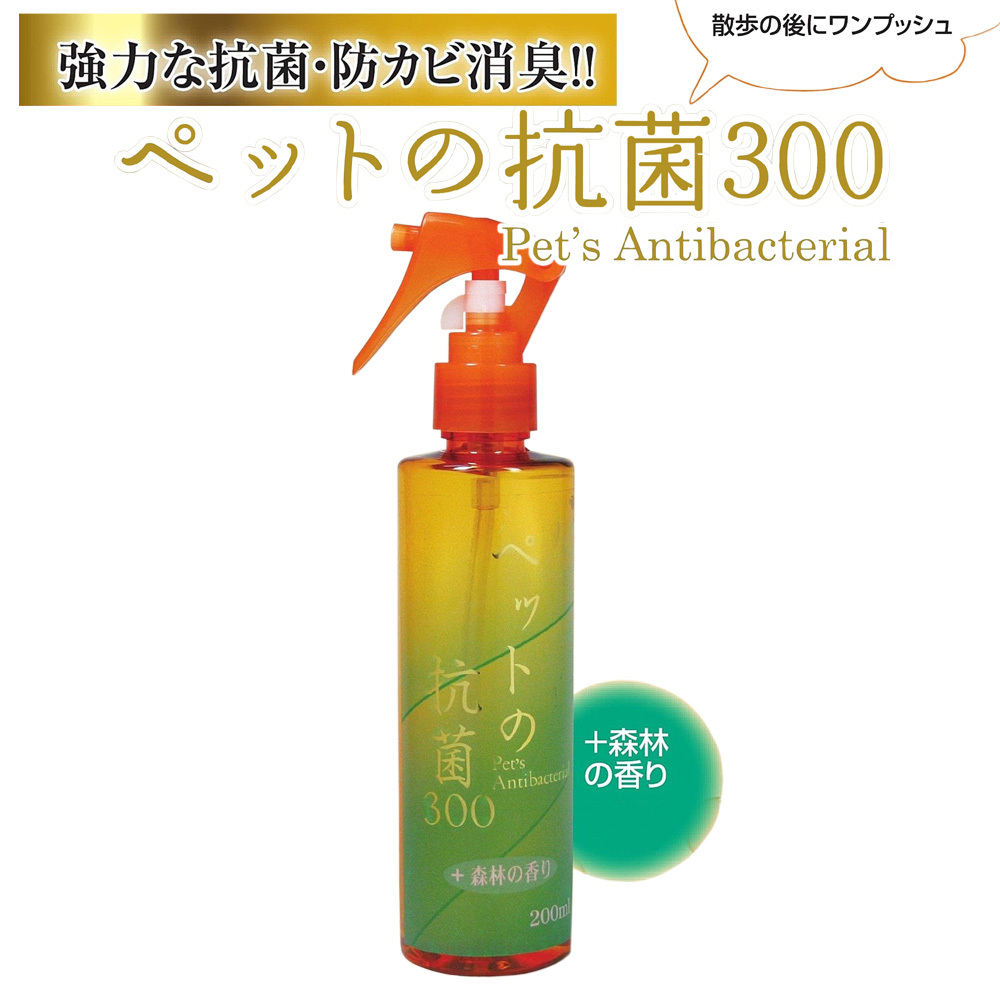 大切なペットと暮らす☆健康維持のために☆ペットの抗菌300 ≪森林の香り≫