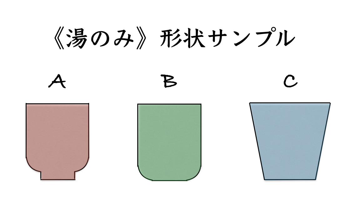 【オーダーメイド】湯のみ