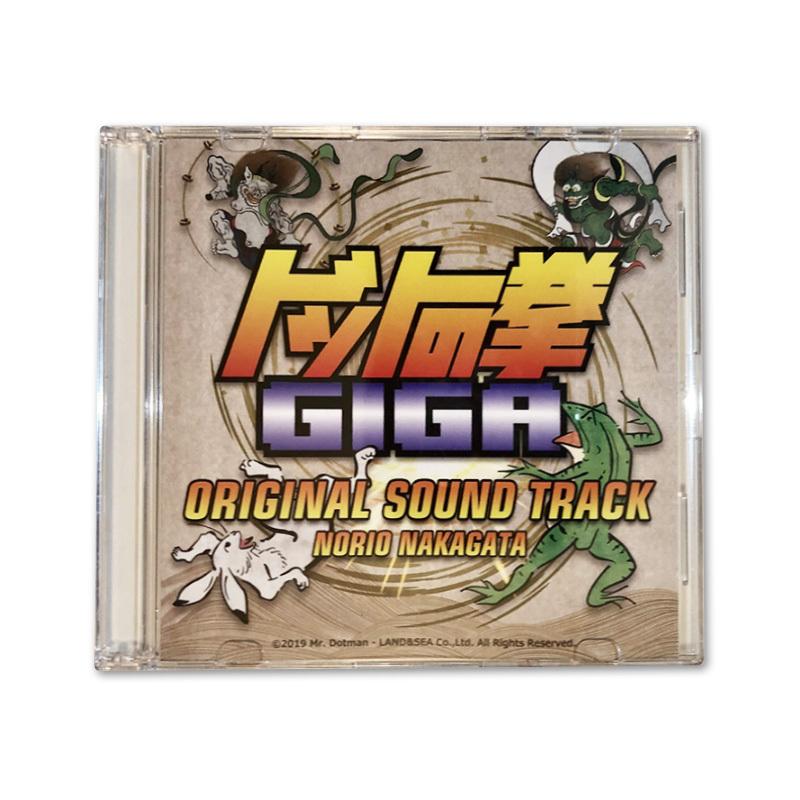 「 ドットの拳GIGA  」   オリジナルサウンドトラック