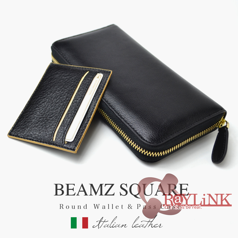 【メンズ財布】BEAMZSQUARE イタリアンレザーラウンドファスナー長財布 カードケース付き