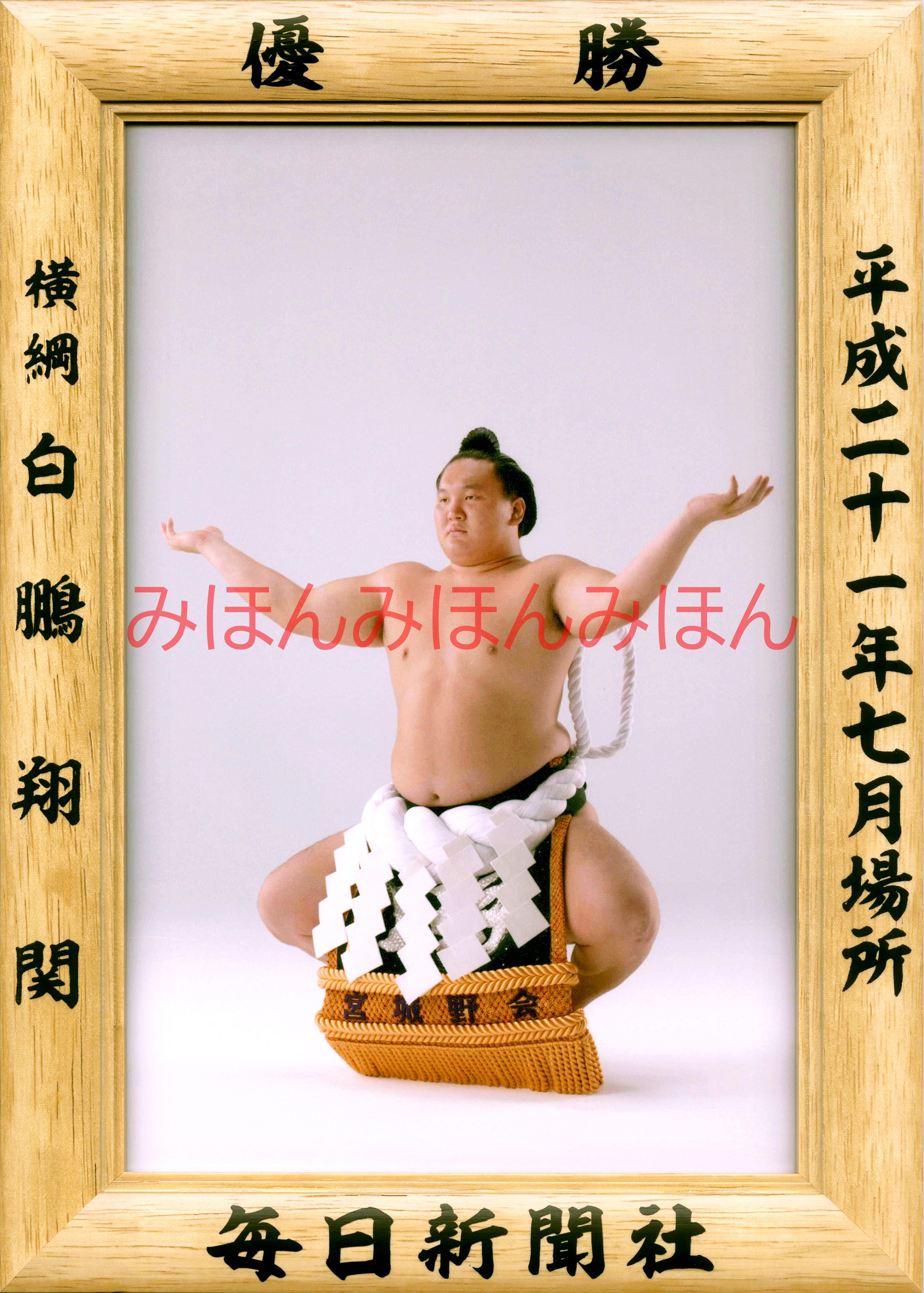 平成21年7月場所優勝 横綱 白鵬翔関(11回目の優勝)
