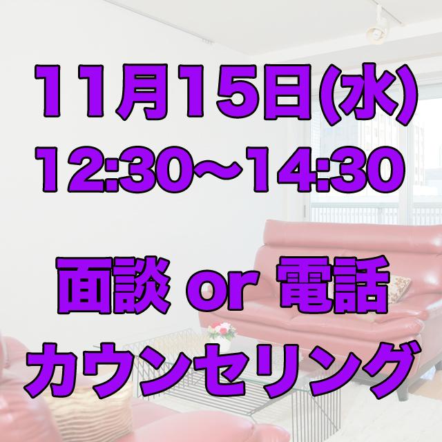 11/15(水) 12:30〜14:30 面談 or 電話120分カウンセリング - 画像1