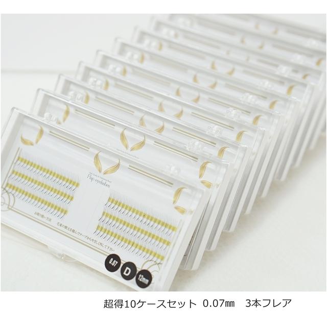 【激得】3本フレア10セット【0.07mm/D】114束タイプ