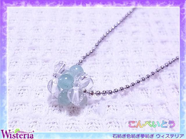 グリーンクォーツァイト×水晶 こんぺいとうペンダント