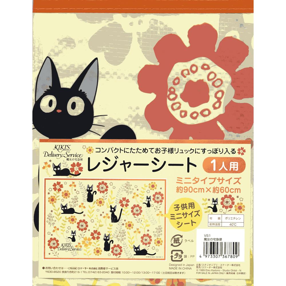 猫レジャーシート(ミニサイズ魔女の宅急便ジジとフラワー)