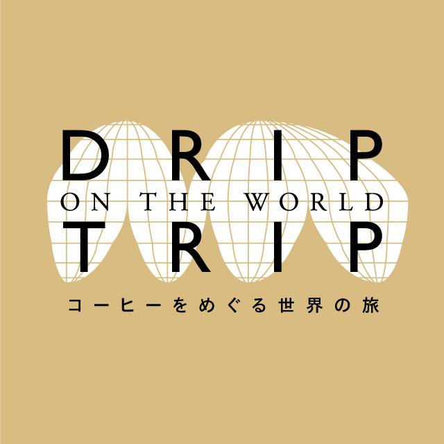 「 DRIP ON THE WORLD TRIP / コーヒーをめぐる世界の旅 」  ー  【一括12ヶ月】200g  × 12回分  ー【送料無料】