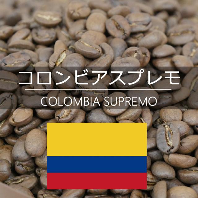コロンビアスプレモ 500g