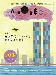 neoneo #03 〈ゼロ年代〉(プラスワン)とドキュメンタリー