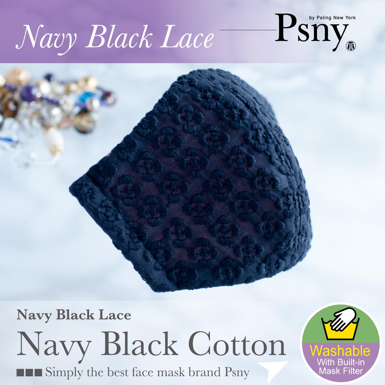 PSNY レース ネイビー・ブラック2 花粉 黄砂 不織布フィルター入り 大人用 立体 高級 美しい マスク 送料無料 L40