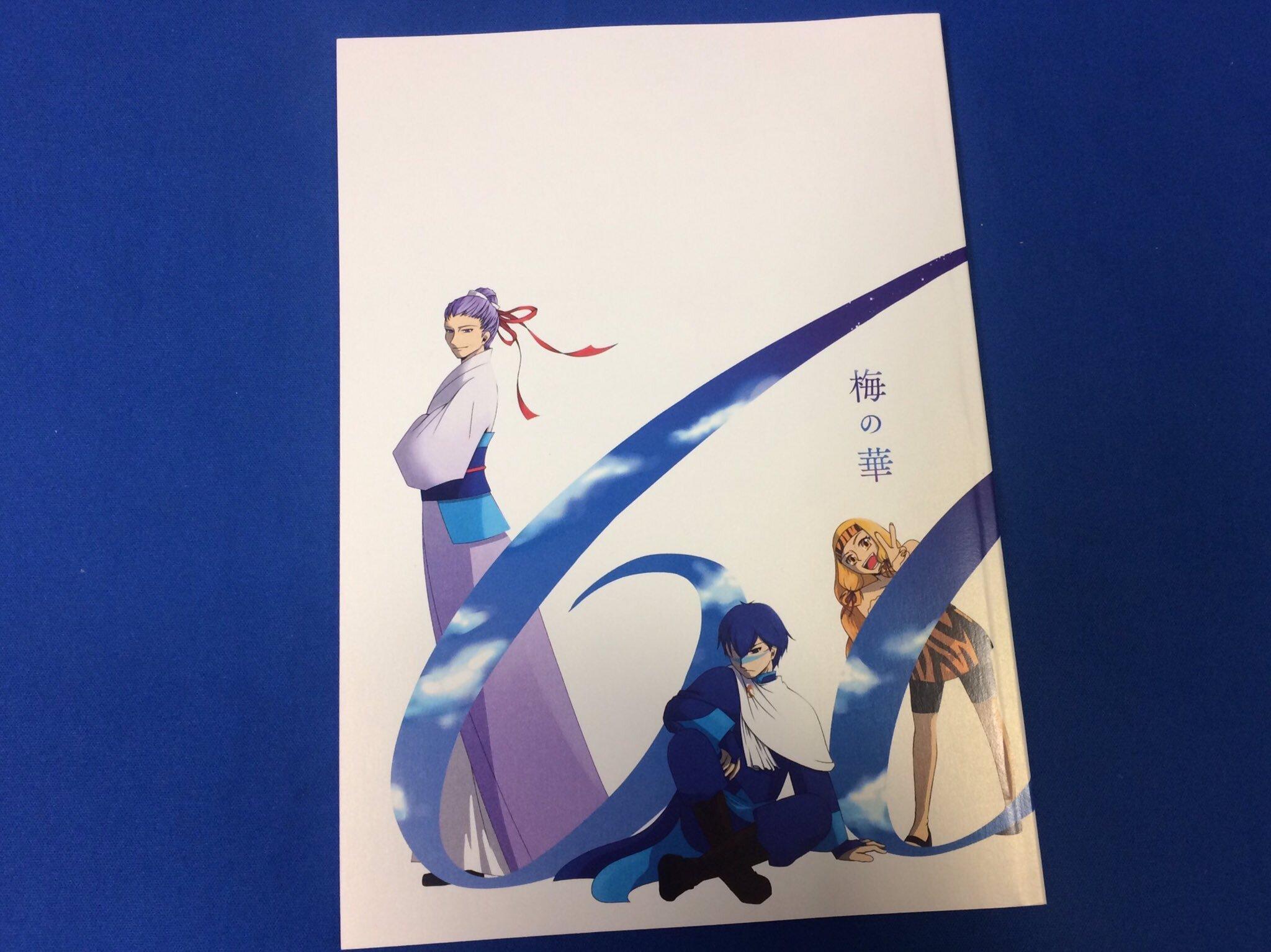 【スペシャルBOOK】梅の華2
