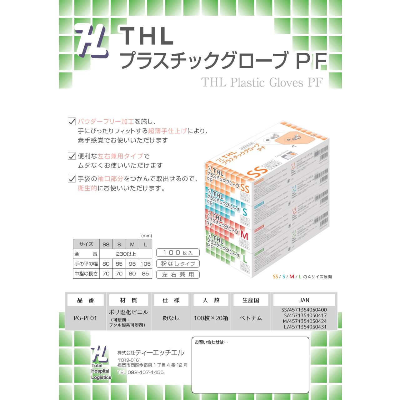 THLプラスチックグローブPF