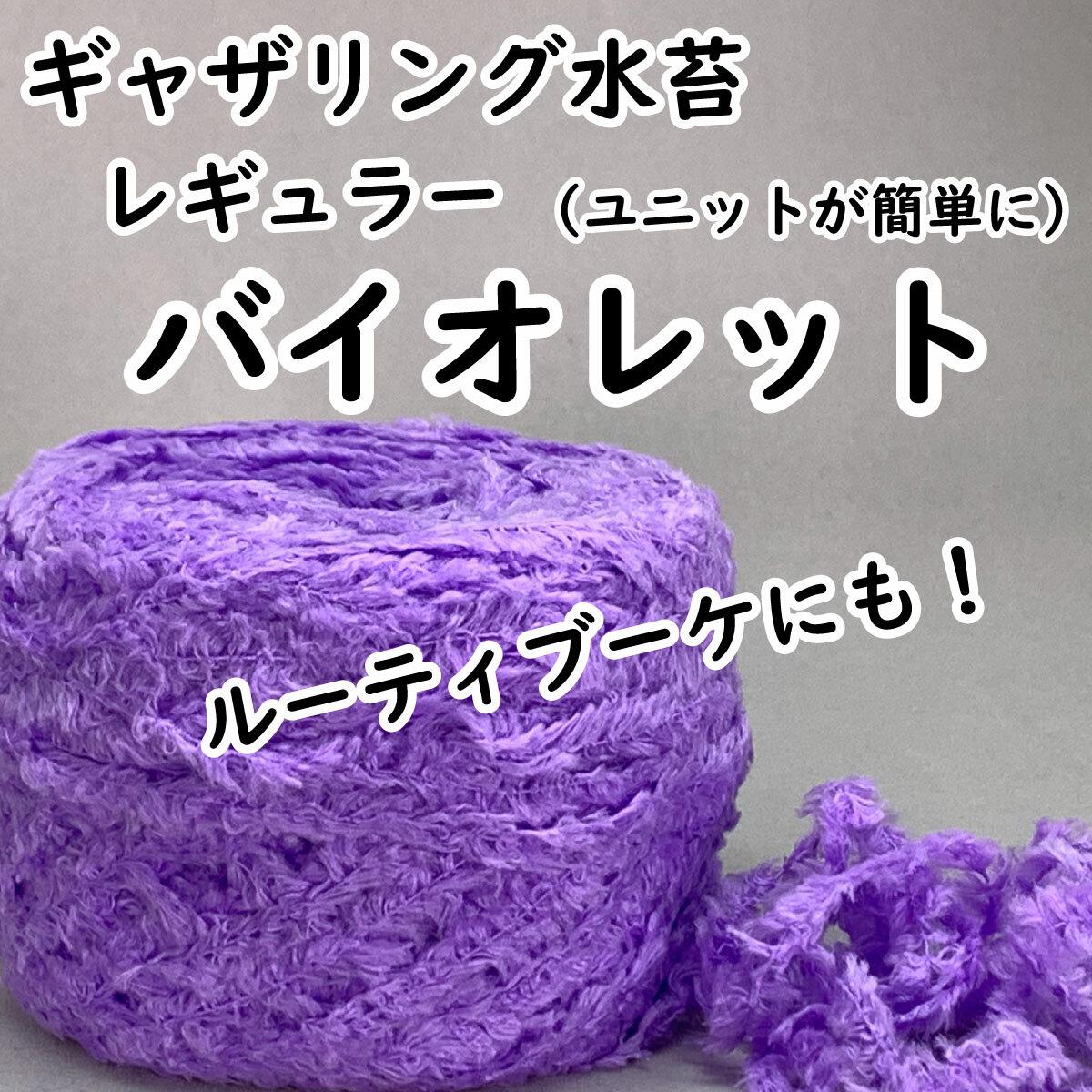 【ギャザリング水苔レギュラー】10色からお選びください - 画像3