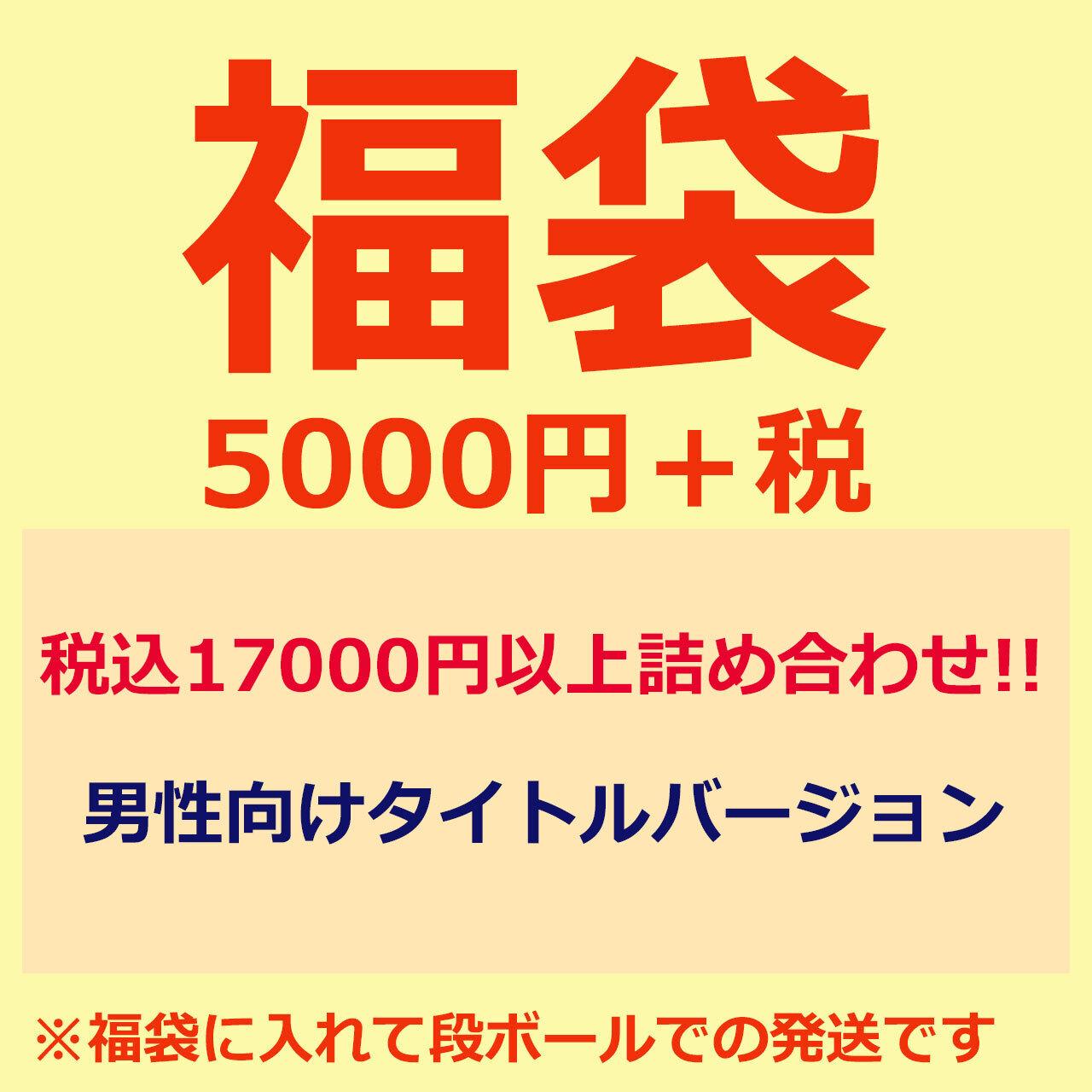 【5500円】アニメグッズ福袋 2021決算セール 男性向け