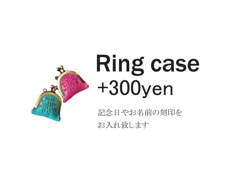 受注休止中【受注生産】刻印追加+300yen(リングケース専用)