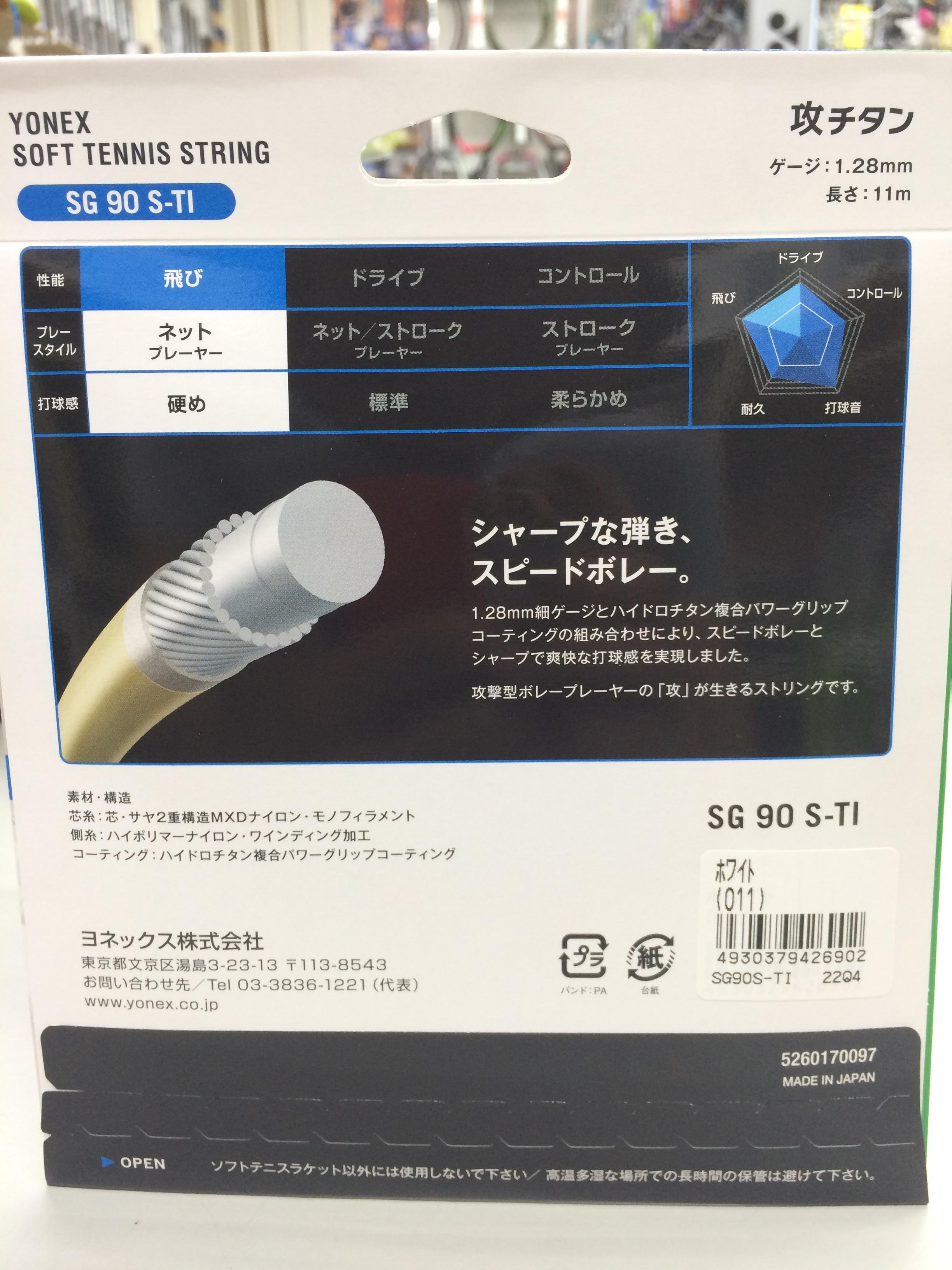 ヨネックス 攻チタン SG90S-TI - 画像2