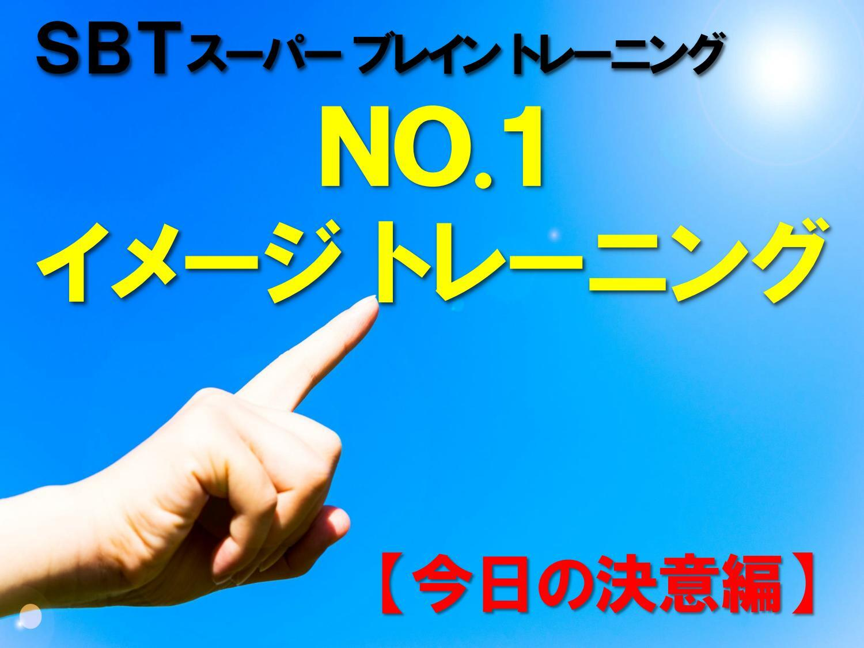 NO.1イメージトレーニング(今日の決意編)