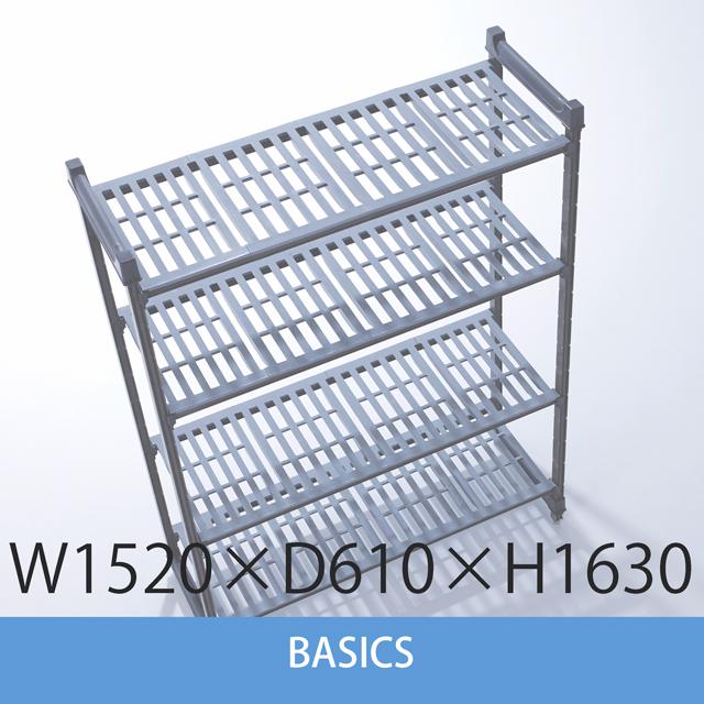 カムシェルビング ベーシックシリーズ W1520×D610×H1630