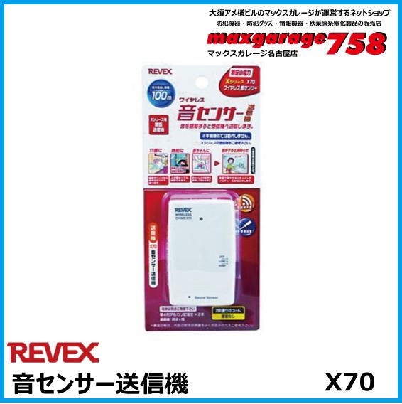 増設用音センサー送信機 X70