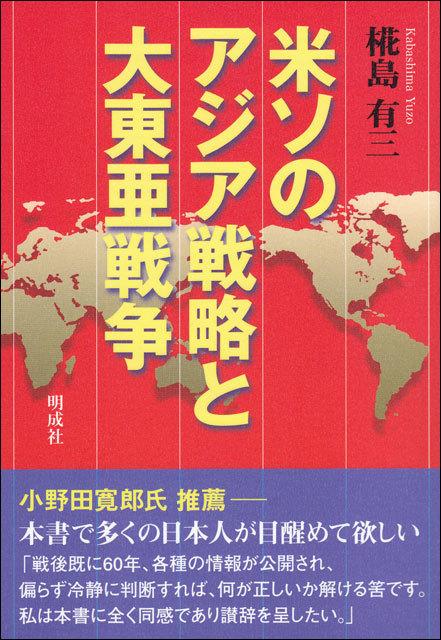 米ソのアジア戦略と大東亜戦争