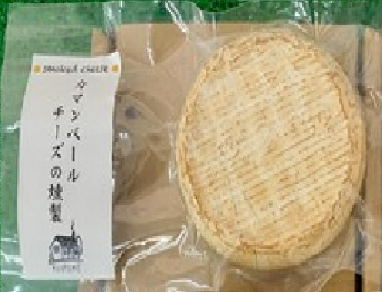 カマンベールチーズの燻製  90g 【燻製工房燻助】