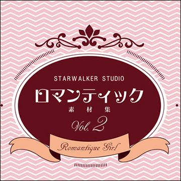ロマンティック素材集2(SWST0091)