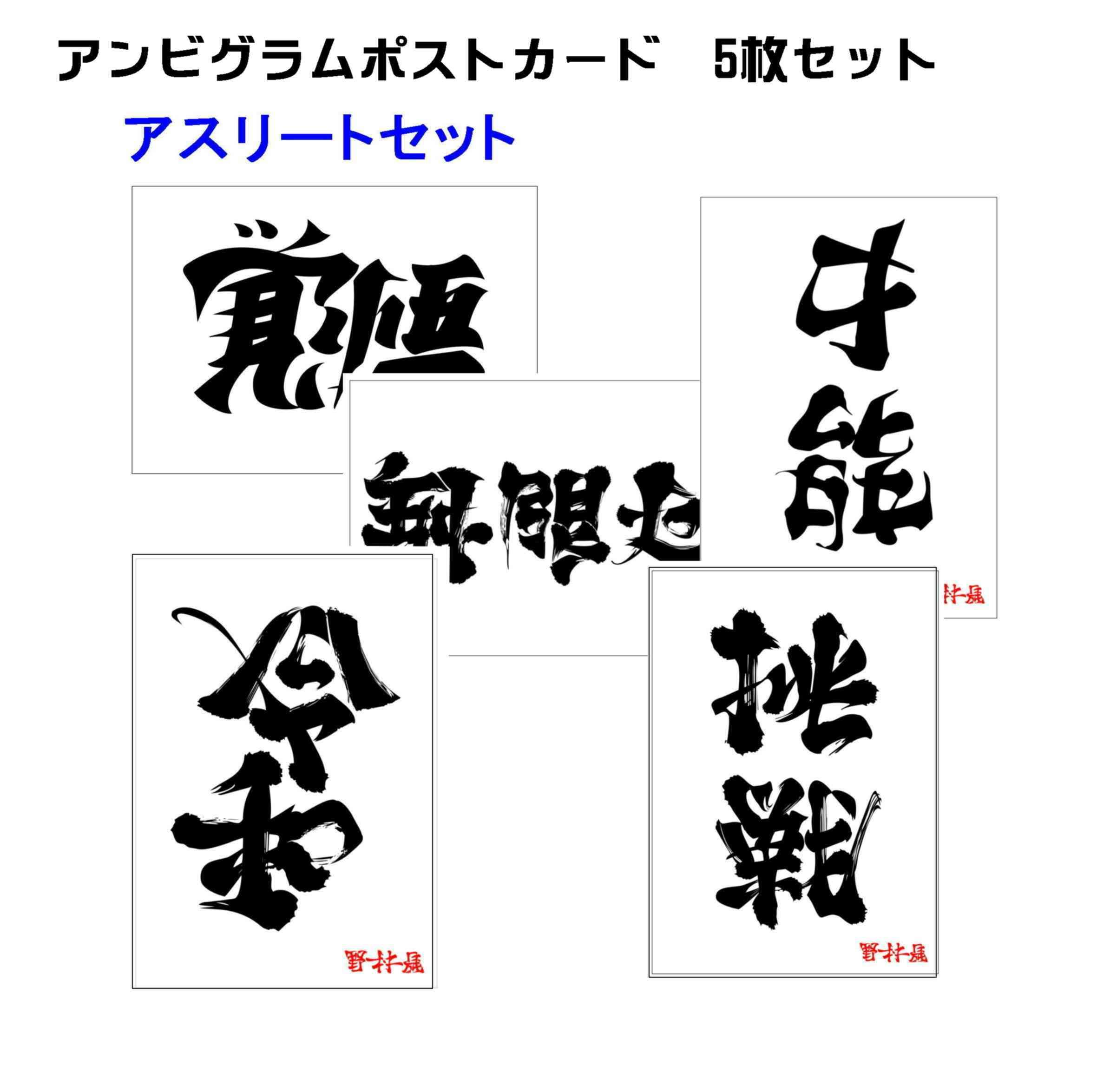 アスリートセット(ポストカードサイズ・5枚)