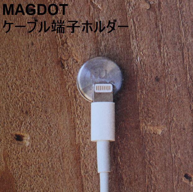 MAG DOT ケーブル端子ホルダー